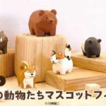 木彫り作家「川崎誠二の木彫りの動物たち」がマスコットフィギュアになってガチャに登場!