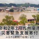 【九州豪雨】河川氾濫100件、土砂崩れ179件、死者62人