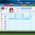 『永吉 昴 パワプロ(野手Ver)』の画像