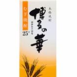 『【新商品】本格焼酎「博多の華 むぎ」シリーズに900mlサイズ・スリムパック発売』の画像