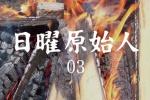 日曜原始人~焚き火で肉を焼く日曜日~【連載小説03】