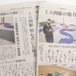 『\CCN・岐阜新聞・中日新聞掲載/ ハバ金型製作所が県内最大級の 『ミニ四駆コース』をオープン』の画像