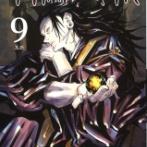 【呪術廻戦 92話感想】術師vs特級呪霊、総力戦に突入か!?