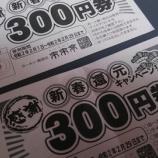 『300円金券使って食べてきました、こってりラーメン+トッピング!』の画像