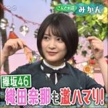 『欅坂46 織田奈那出演「沼にハマってきいてみた」予告動画が公開!』の画像