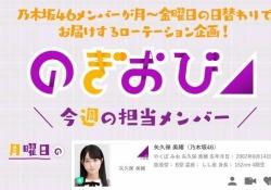 【乃木坂46】今日の「のぎおび」は4期生で2回目の出演のあのメンバー!