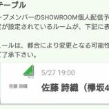 『本日5/27 19時~佐藤詩織がSHOWROOM個人配信予定!』の画像