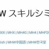 『【MHW:IB】たくさんスキルをつけたい!けどどの装備を着ければいいのか?「スキルシミュレータ(泣)」を活用せよ』の画像