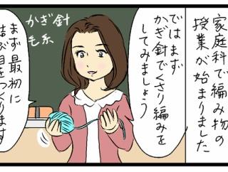 家庭科の先生と私の迷走物語②