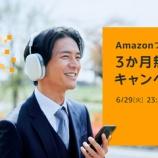 『【本日23:59まで】10,500円が完全無料!Amazon Audibleが3ヶ月無料!!ベストセラー本が3冊無料で聴ける!!!』の画像
