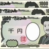 『1,000円からのカンタン投資。マネックス証券も。』の画像