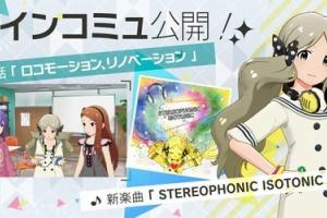 【ミリシタ 】メインコミュ第74話公開!ロコの『STEREOPHONIC ISOTONIC』が実装!