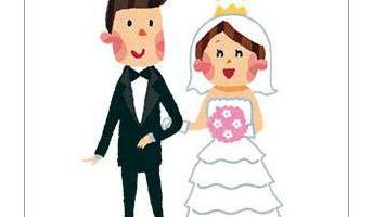 こんなご時世だから結婚したくなるコピペ貼ってく