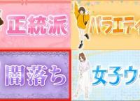 AKBINGO「山﨑ケイがAKBを辛口分類」後編まとめ!闇落ちアイドルと女子ウケアイドルを発表