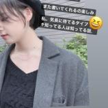 『【元乃木坂46】相楽伊織と北野日奈子の関係性・・・『日奈子のブログ、読んだら元気が出る・・・』』の画像
