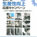 『【ご新規様キャンペーン】2017秋生産性向上応援キャンペーン「チップとホルダで名産品を進呈」@京セラ㈱【切削工具】』の画像