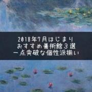 2018年7月の美術展は一点突破主義!〜今月のおすすめ美術館〜