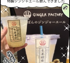 浅草の生姜専門店『GINGER FACTORY』