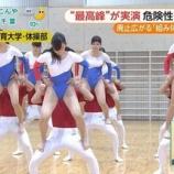 『【画像】男女混合の組体操で勃起してしまうハプニングwwwwwwwwwww』の画像