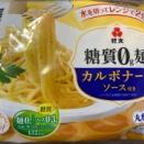 【紀文】 糖質0g麺 カルボナーラソース付き