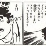 『彡(゚)(゚)「えっ、このステーキサンドが1728円!?」』の画像