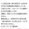 【NGT暴行事件】ガルちゃんで元産経記者の通報祭り・・・