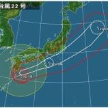『台風22号は10月29日(日)の夕方から晩かけて東海地方へ再接近しそう!予報では17、18時ごろ豪雨 - 10/29 8:00現在』の画像