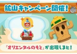 【ポケ森:悲報】ゴロゴロ鉱山キャンペーン「3/10(土)」で終わってたwww