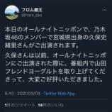 『【乃木坂46】これはwww 久保史緒里、また新たなスポンサーをゲットしそうな件!!!!!!』の画像