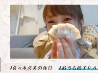 【朗報】佐々木久美、ついに餃子仕事キタァァァwwwwwwwwwww