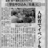 『G-net 日経・全国紙面に載る!』の画像