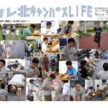 『【北九州】カレ北キャンパスLIFE No.15』の画像