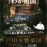 『戸田交響楽団第56回定期演奏会 5月18日(日)に開催されます』の画像