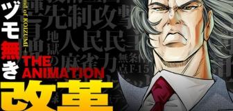 鳩山首相中学生の時に貰った52億5000万円の小遣いは「労働無き富」ではない。マネーゲームとかだね