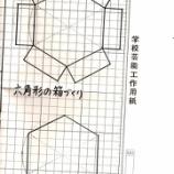『実物資料集63 6角形の箱』の画像
