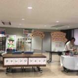 『本日より戸田市役所西口一階で「女性チャレンジショップ」開催!第1期は10月19日金曜日まで。第2期は10月22日から25日木曜日までです!』の画像