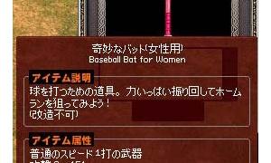 奇妙なバット(女性用)のエモーションかっこいい彡(^)(^)