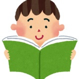 『たまには読書でも』の画像
