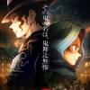 『アニメ「鬼滅の刃」視聴率 第二夜13・4% 第一夜も13・3%』の画像