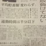 『東京vs鳥取【1122日目】』の画像