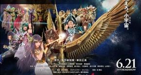 映画『聖闘士星矢』の黄金ポスターが盗難被害に遭うほどの出来だったらしい