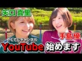 矢口真里さんが手島優としれーっと始めたYouTubeがほぼほぼホームビデオだと話題に