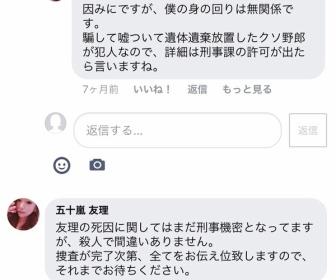 【現役】渋谷区神泉町にある自宅で女性(28)に致死量の1000倍近い覚醒剤飲ませた不動産会社社長の男(69)を逮捕