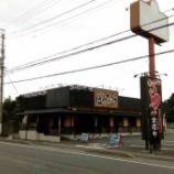 『【閉店】2017年8月31日をもって浜松オート近くのラーメン屋「フジヤマ55」が閉店したみたい - 中区和合』の画像