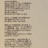 『衛藤美彩、インスタ『雑音』発言について弁明…『誹謗中傷、死ね、などのコメント。この言葉が芸能人だからといって許されるのでしょうか?』』の画像