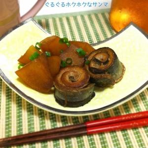 脂がのって美味しい!ぐるぐる秋刀魚と大根の煮物