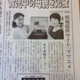 『ママユメさん、子育てママを応援!代表のコーチ・若林さんの子育てのイライラを解決ノウハウは必見!!』の画像
