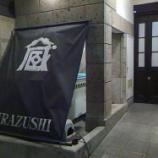 『尾道(広島)』の画像
