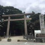 『【茨城】鹿島神宮の御朱印』の画像