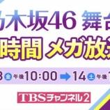 『『乃木坂46 舞台25時間メガ放送』放送決定!! 出演メンバー全22名からのメッセージ動画が公開!!!』の画像